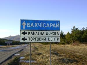 Крым Ай Петри