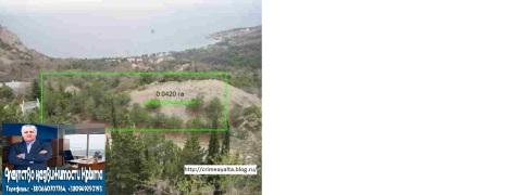 Продам земельный участок в Голубом заливе Симеиз
