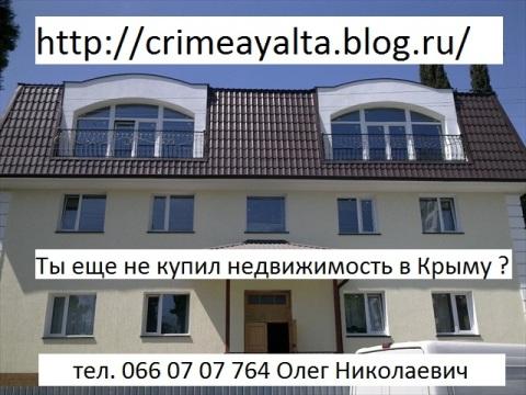Продамдом в Крыму Ялте ЮБК