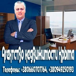 Недвижимость Крыма httpcrimeayalta.blog.ru